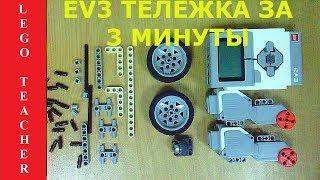 eV3 робот для начинающих.  Как сделать робота из лего.  Lego тележка за 3 минуты / автономный робот