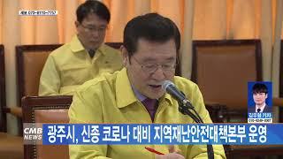 [광주뉴스]  광주시, 신종 코로나 대비 지역재난안전대…
