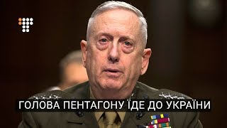 Чому шеф Пентагону їде в Україну