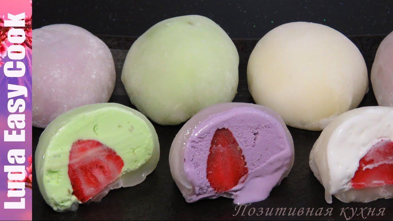 МОТИ (МОЧИ) с МОРОЖЕНЫМ рецепт ЯПОНСКИЙ ДЕСЕРТ - Mochi Ice Cream Recipe – BÁNH MOCHI KEM LẠNH