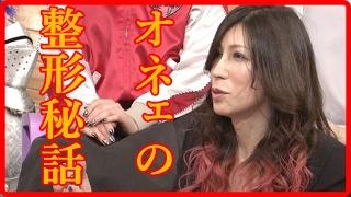 KABAちゃんダウンタウンDXのオネェ集会で整形秘話語る!やりすぎちゃ...