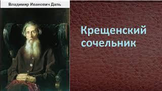 Владимир Иванович Даль.  Крещенский сочельник.  аудиокнига.
