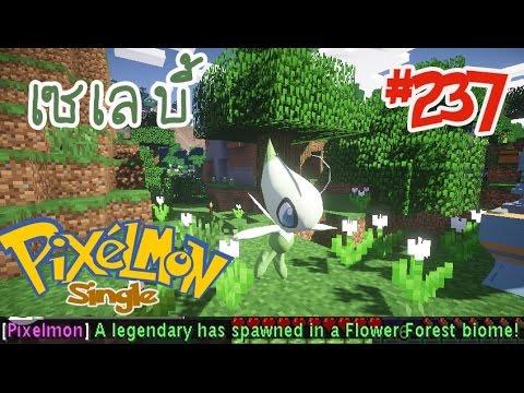 Minecraft Pixelmon Single [3.4] #237 จับ เซเลบี้ โปเกม่อนในตำนาน!