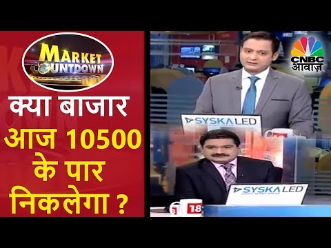क्या बाजार आज 10500 के पार निकलेगा? | Market Countdown | 3rd Jan | CNBC Awaaz