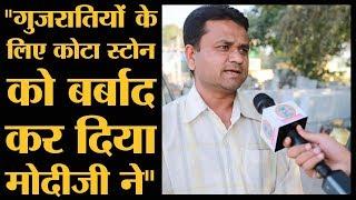 Kota Stone के व्यापारियों ने बताया कि धंधा फ्लॉप क्यों हो गया है | Rajasthan Election
