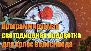 Программируемая подсветка для колес велосипеда.(Обзор, установка, программирование светодиодной подсветки для колес велосипеда на 128 светодиодов. Покупал..., 2016-09-08T15:30:00.000Z)