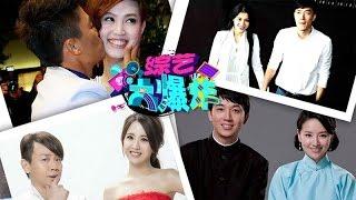 娱乐圈明星奇葩离婚大盘点 综艺大爆炸#910