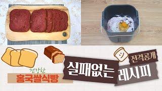 빵/식빵/홍국쌀식빵/쿠킹/저설탕/제빵기/집에서 건강한 …