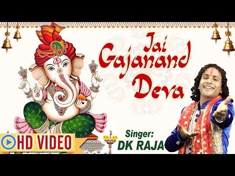 Jay Gajanand Deva !! Ganesh Bhajan !! D.K Raja !! Full Video Song !! Ambey Bhakti