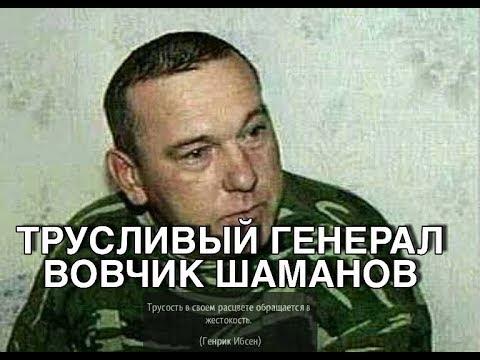 Трусливый генерал Владимир Шаманов.