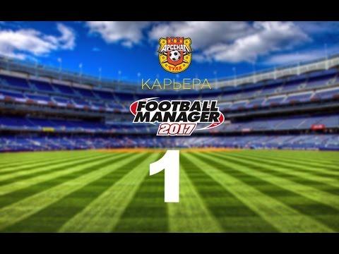 Football manager 2017. Прохождение № 1