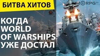 Когда World of Warships уже достал. Битва хитов