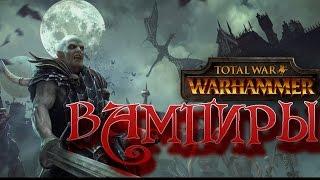 Total War: WARHAMMER — Вампиры