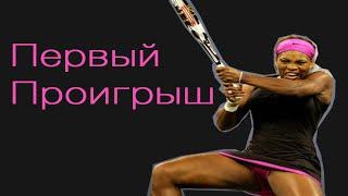 Лайв ставка на Теннис в 1Xbet