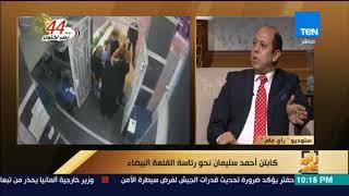 رأي عام - أحمد سليمان: مرتضى منصور شطبني من النادي ووزير الشباب جددلي العضوية