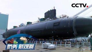 《防务新观察》 20190917 无人舰出动 核潜艇重返 美瞄准亚太水下战场| CCTV军事