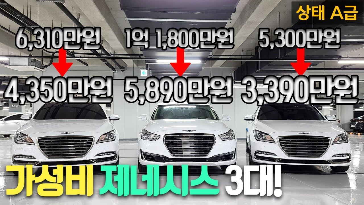 1억 넘는 EQ900 제네시스를 5,890만원에?! 희귀매물 가져왔습니다!!