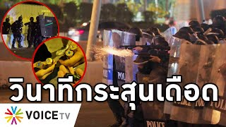 Overview-ตำรวจสลายชุมนุมเดือด สาดกระสุนหลายแบบไม่ยั้ง หลักฐานเพียบ ระเบิดสนั่น วิภาวดีแทบเป็นสนามรบ