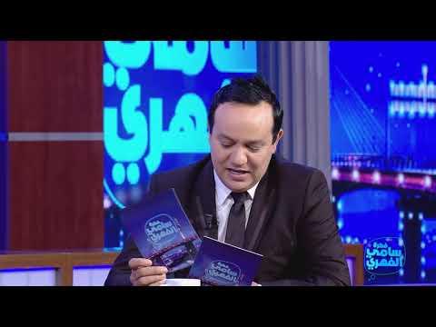 Fekrat Sami Fehri S01 Ep35 مريم تغادر بلاتو البرنامج Youtube