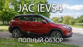 JAC Ievs4 видео-обзор от Electro-car.by