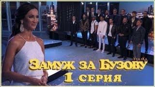 ЗАМУЖ ЗА БУЗОВУ 1 серия / 26.08.2018 / Обзор-мнение