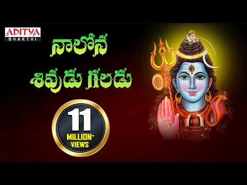 Nalona Sivudu Galadu|| Maha Shivaratri Special || Telugu Devotional Songs || S.Janaki,P.Suseela