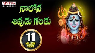 Nalona Sivudu Galadu Telugu Devotional Songs