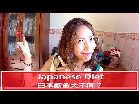 【中/英/日字幕】How much do you know about Japanese Diet ? 日本飲食知多少? 一堆人抱怨日本食物鹹! 但日本人活得卻很健康!(#13)