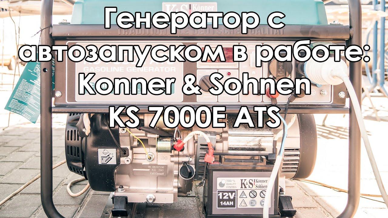 Генератор с автозапуском в работе: Konner & Sohnen KS 7000E ATS