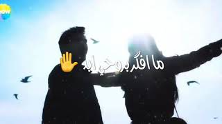 كل سنه حبك اضل / حالات واتس اب