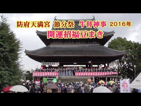 防府天満宮開運招福豆まき 2016 ゆるキャラ紹介