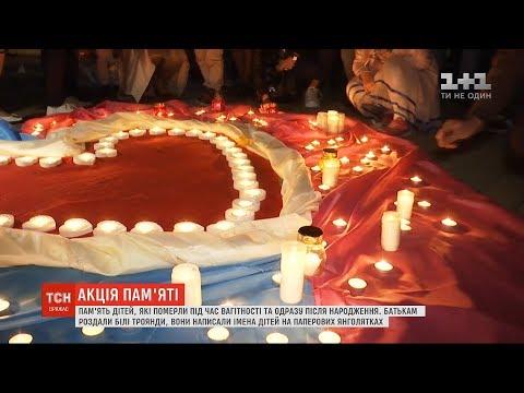 ТСН: У Львові вшанували пам'ять дітей, які померли під час вагітності та одразу після народження