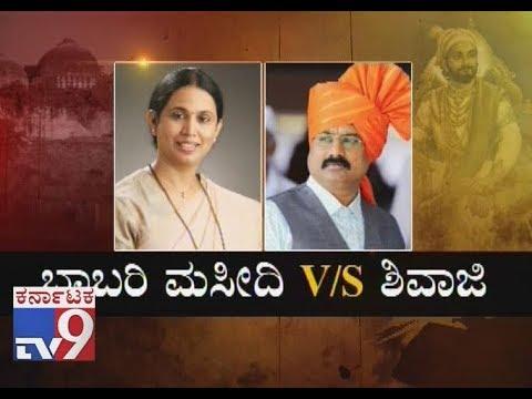 Choose What You Want, 'Ram Mandir Or Babri Masjid Tippu Jayanthi' Says BJP MLA Sanjay Patil.