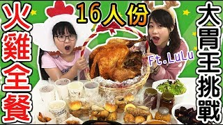【遊戲】大胃王 16人份聖誕節火雞全餐,完食能成功嗎?Ft.Lulu路路[NyoNyoTV妞妞TV玩具]