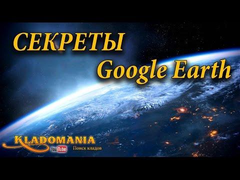 Секреты Google Earth. Планета Земля как пользоваться. Google Earth Timelapse