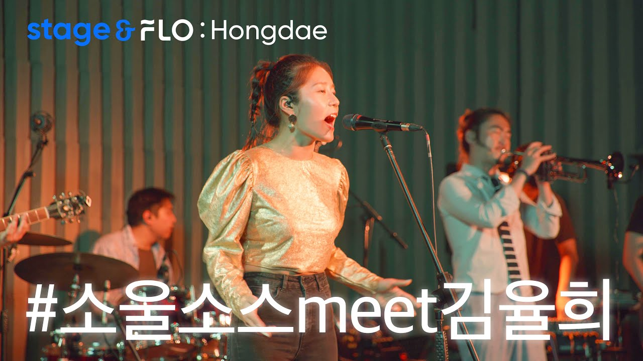 (Live) 소울소스 meets 김율희 - (Who Knows) The Swallow Knows [stage&FLO:Hongdae]