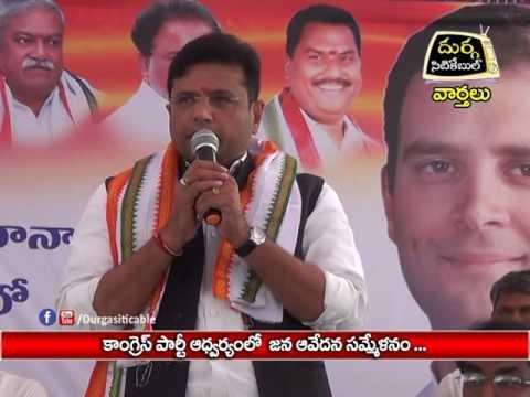 Congress Party Jan Avedana Sammelan | Jagtial | Durga Siti Cable |News|28.02.17