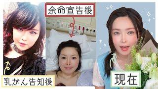 【まとめ】乳がん闘病約9年間 ~私の記録~