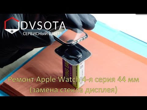 Apple Watch 4 glass replacement / excelent job / fine repair