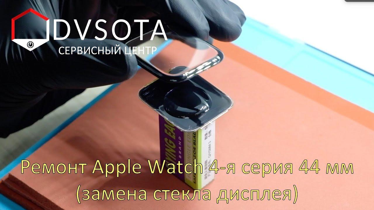 Ремонт Apple Watch 4-я серия 44мм / замена стекла дисплея / исключительная работа