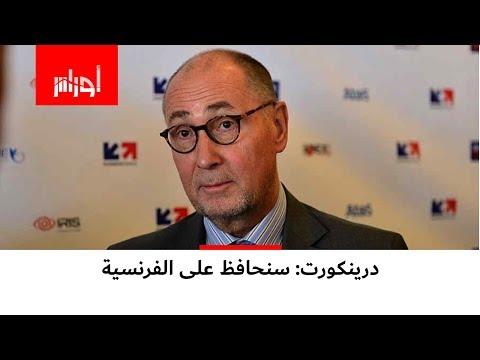 السفير الفرنسي بالجزائر يقول إن بلاده تسعى للحفاظ على مكانة اللغة الفرنسية في الجزائر.. هل توافق؟