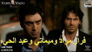 عمران يطلق النار على اسكندر الكبير وفرار مراد وميماتي وعبد الحي - FULL HD 1080P