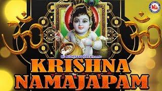 Krishna Namajapam  Hindu Devotional Songs Kannada  Krishna Songs  Krishna Bhakthi Geethegalu  