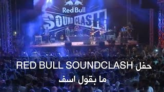 حفل Red Bull SoundClash - ما بقول اسف