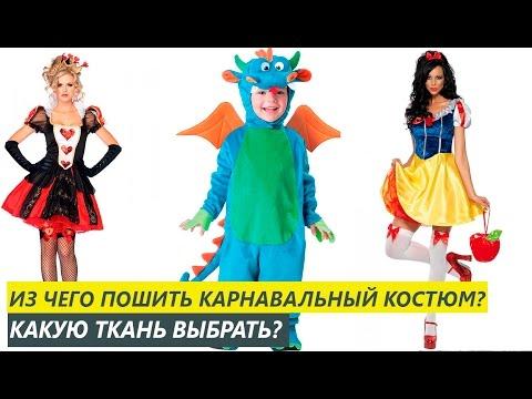 Из чего пошить карнавальный костюм? - Текстильный Центр ИДЕЯ