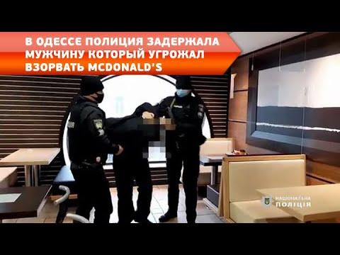 DumskayaTV: В Одессе полиция задержала мужчину, который угрожал взорвать McDonald's