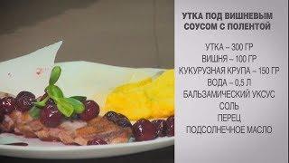 Утка под вишневым соусом с полентой / Утка под вишневым соусом / Блюда из утки / Полента рецепт