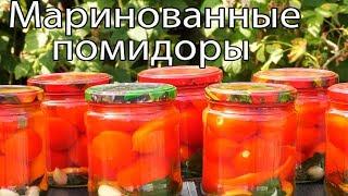 Маринованные помидоры на зиму рецепт