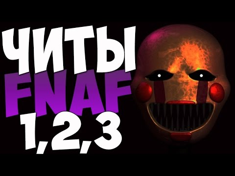 Читы для Five Nights At Freddy's 1,2,3 - ВСЕ ЧИТЫ!