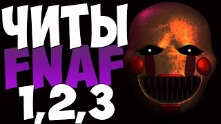Читы для Five Nights at Freddy's 1,2,3 - ВСЕ ЧИТЫ!